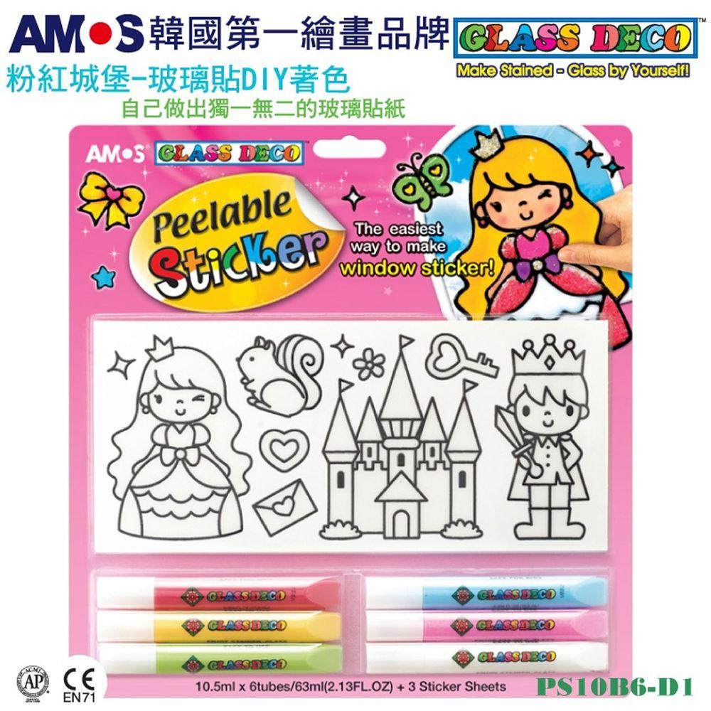 韓國 AMOS - 6色玻璃貼DIY-粉紅城堡