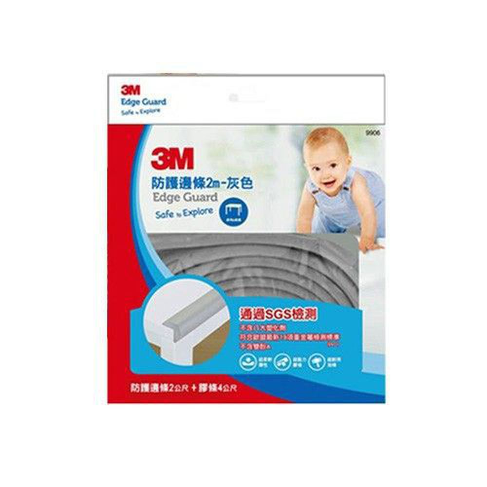3M - 兒童安全防護/防撞邊條-灰色 (2M)