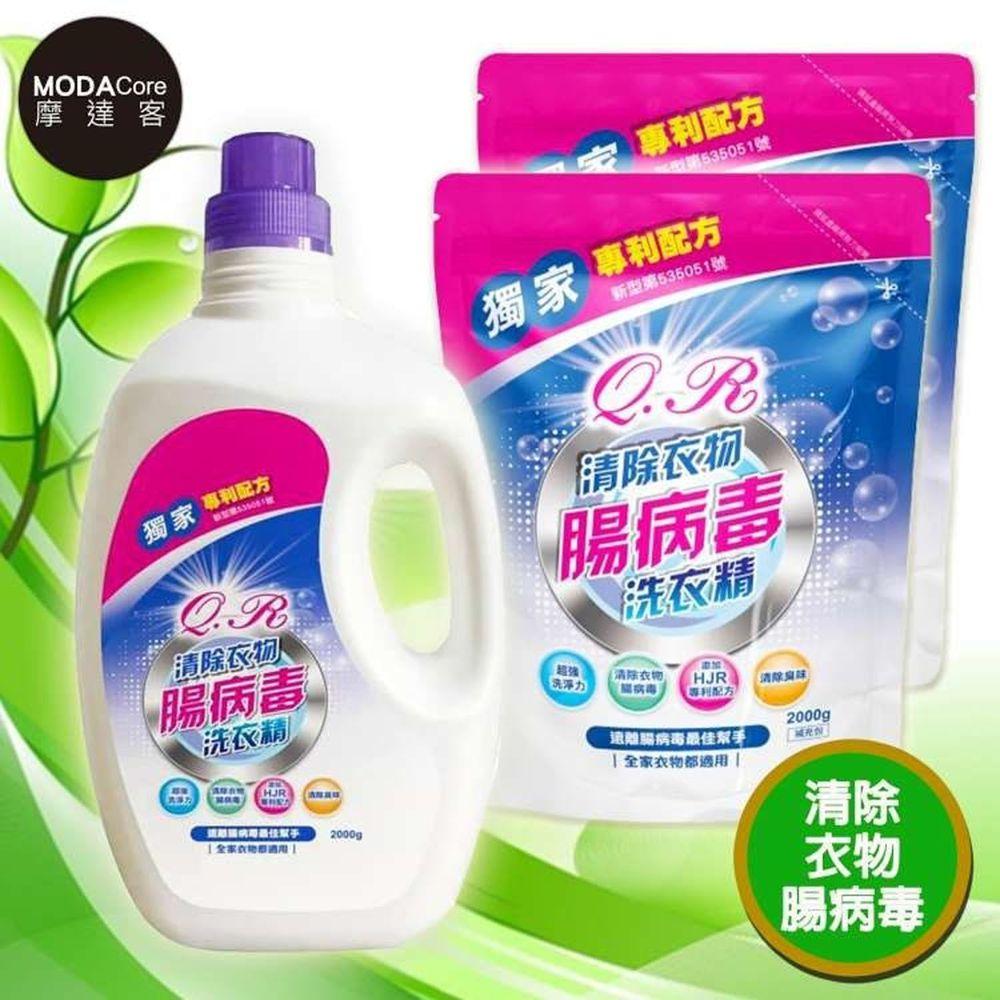 芊柔 - 清除腸病毒洗衣精-2KG單瓶*1+補充包2KG*2入