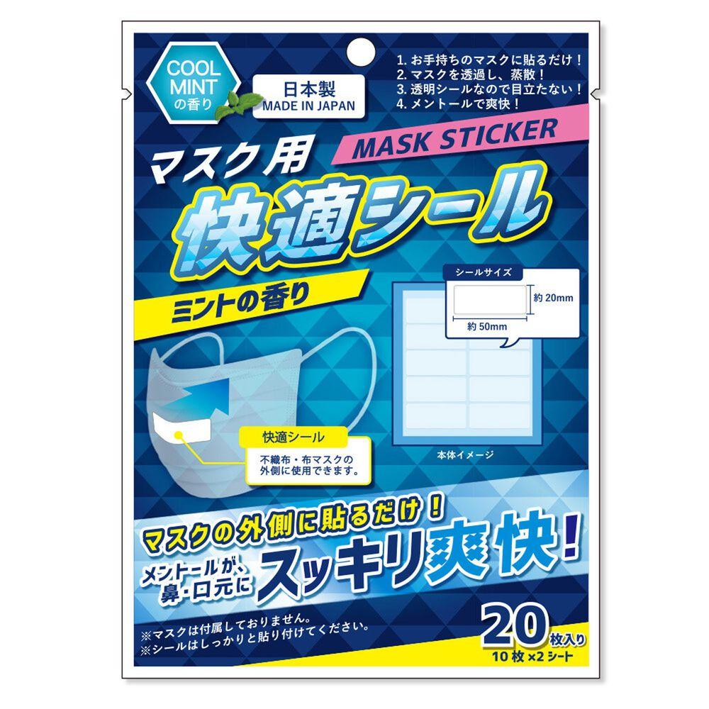 日本代購 - 日本製薄荷涼感口罩貼片-20枚/包-透明 (單枚5x2cm)