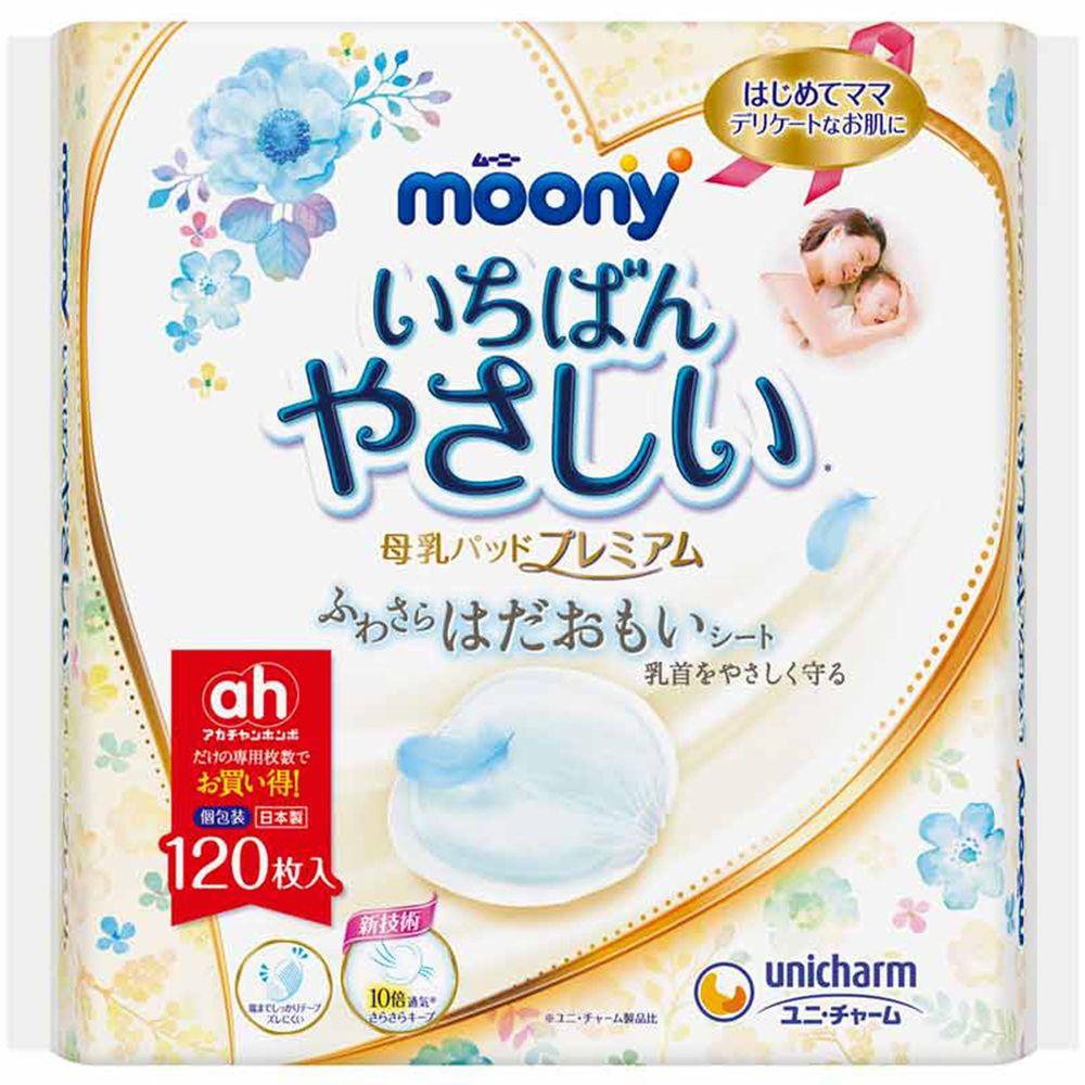 akachan honpo - moony頂級防溢乳墊 120片