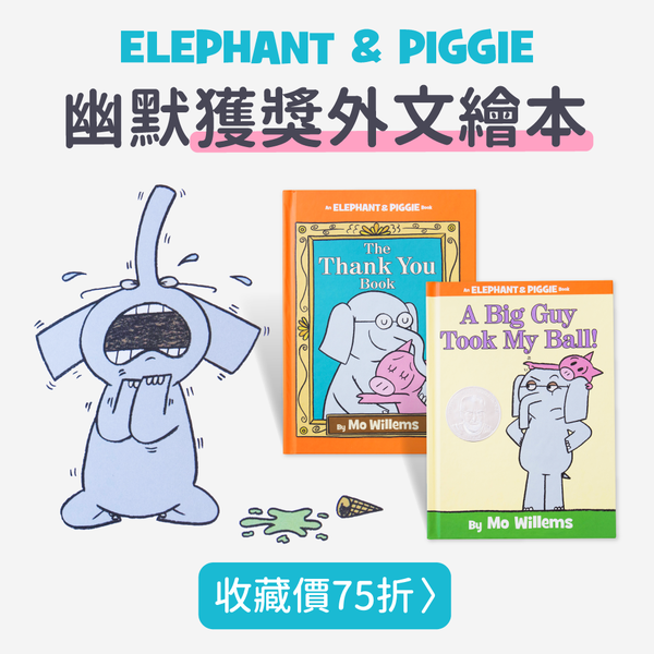 最幽默最爆笑【Elephant and Piggie】 童書大師莫威樂經典創作