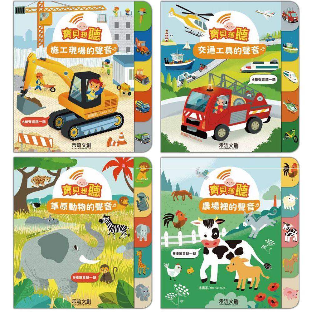 禾流文創 - 寶貝想聽★-【有聲書4本組】交通工具的聲音+草原動物的聲音+農場裡的聲音+施工現場的聲音
