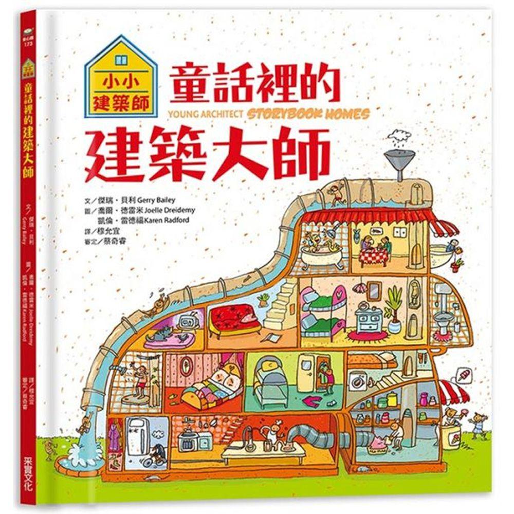 小小建築師:童話裡的建築大師