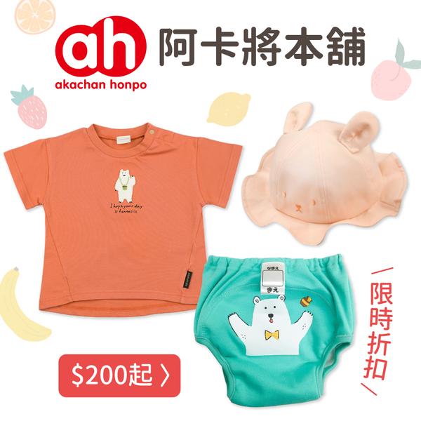 日本阿卡將本舖 ♛ 童裝配件限時優惠!