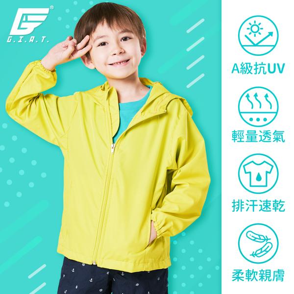 GIAT 台灣製兒童排汗抗UV外套/親子防曬袖套