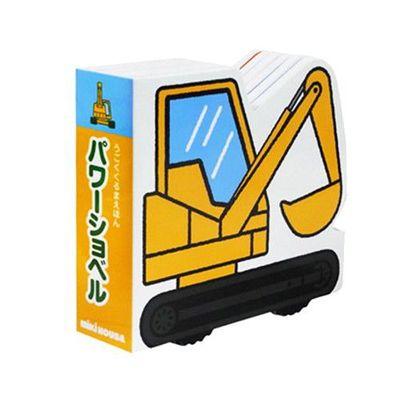 可連結磁鐵車車造型繪本-挖土機 (13.5×13.5×4cm)