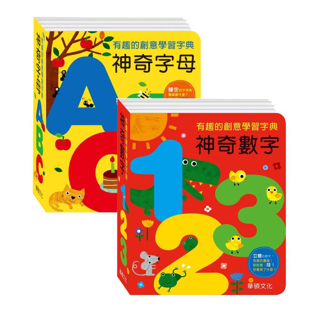 華碩文化 - 字典書系列-神奇數字123+神奇字母ABC