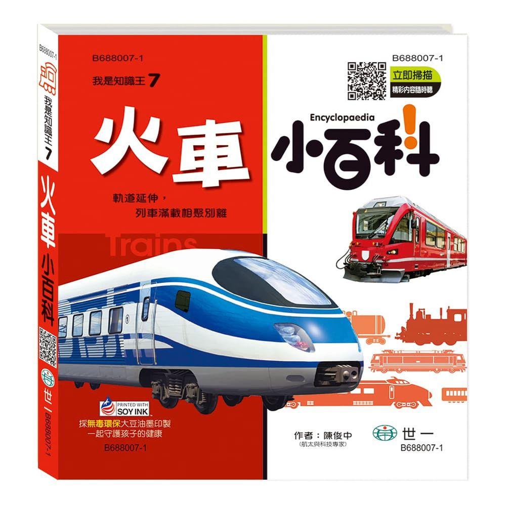 火車小百科-QR CODE版