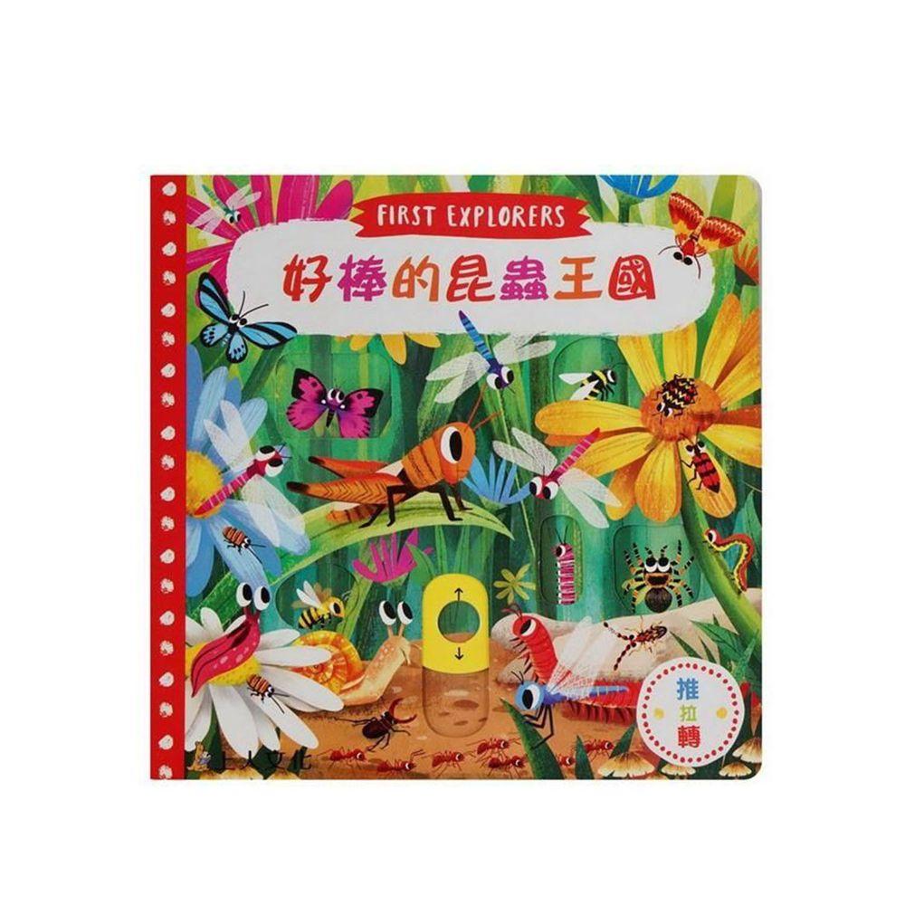 好奇寶寶推拉搖轉書-好棒的昆蟲王國