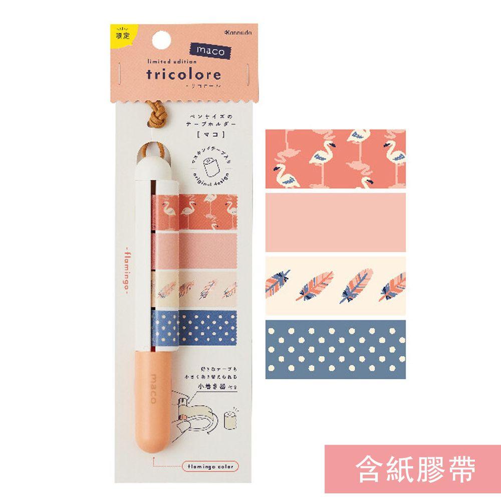 日本文具 Kanmido - maco 筆式紙膠帶收納切割器-限定款-粉橘紅鶴 (15mm專用)-含紙膠帶