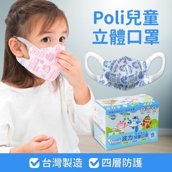 Poli 救援小隊防塵口罩 2歲以上可用!台灣製造