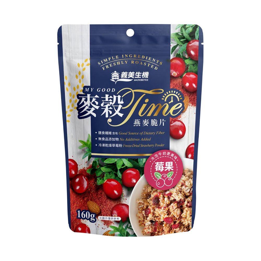 義美生機 - 燕麥脆片(莓果)-160g/袋
