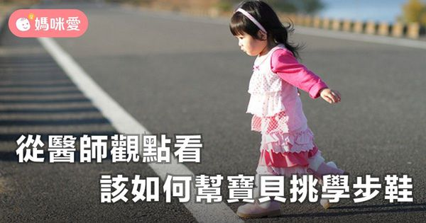 從醫師觀點看『該如何幫寶貝挑學步鞋』