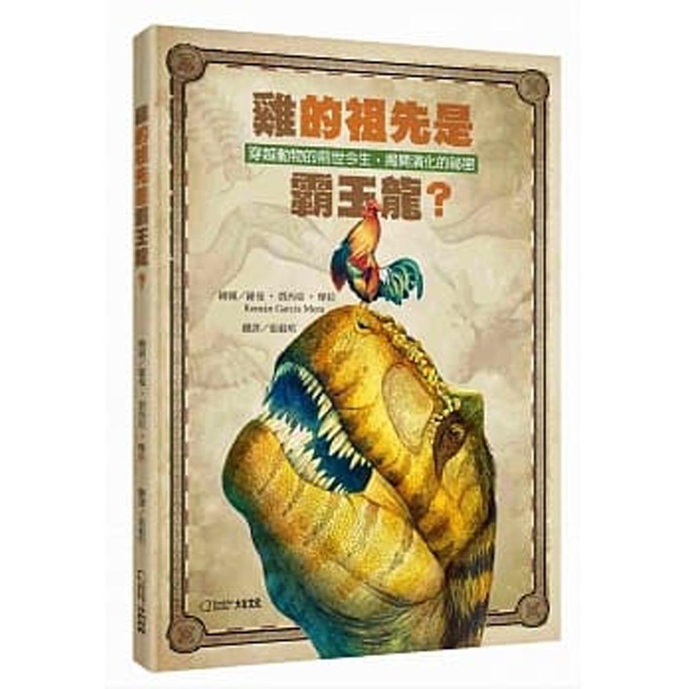 雞的祖先是霸王龍?:穿越動物的前世今生,揭開演化的祕密 (精裝 /40頁 /全彩印刷)