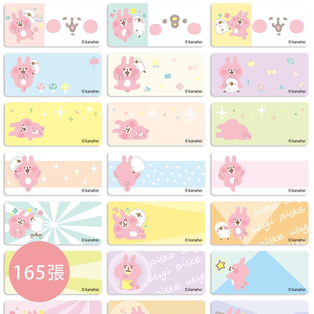 可愛卡通印章 - 姓名貼紙-卡娜赫拉-歡樂時光 ((中)3*1.3cm)-165小張