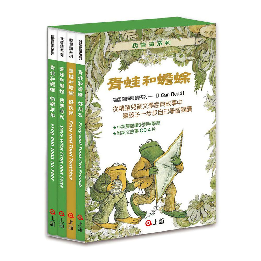 青蛙和蟾蜍(一套4冊附英文故事CD)二版
