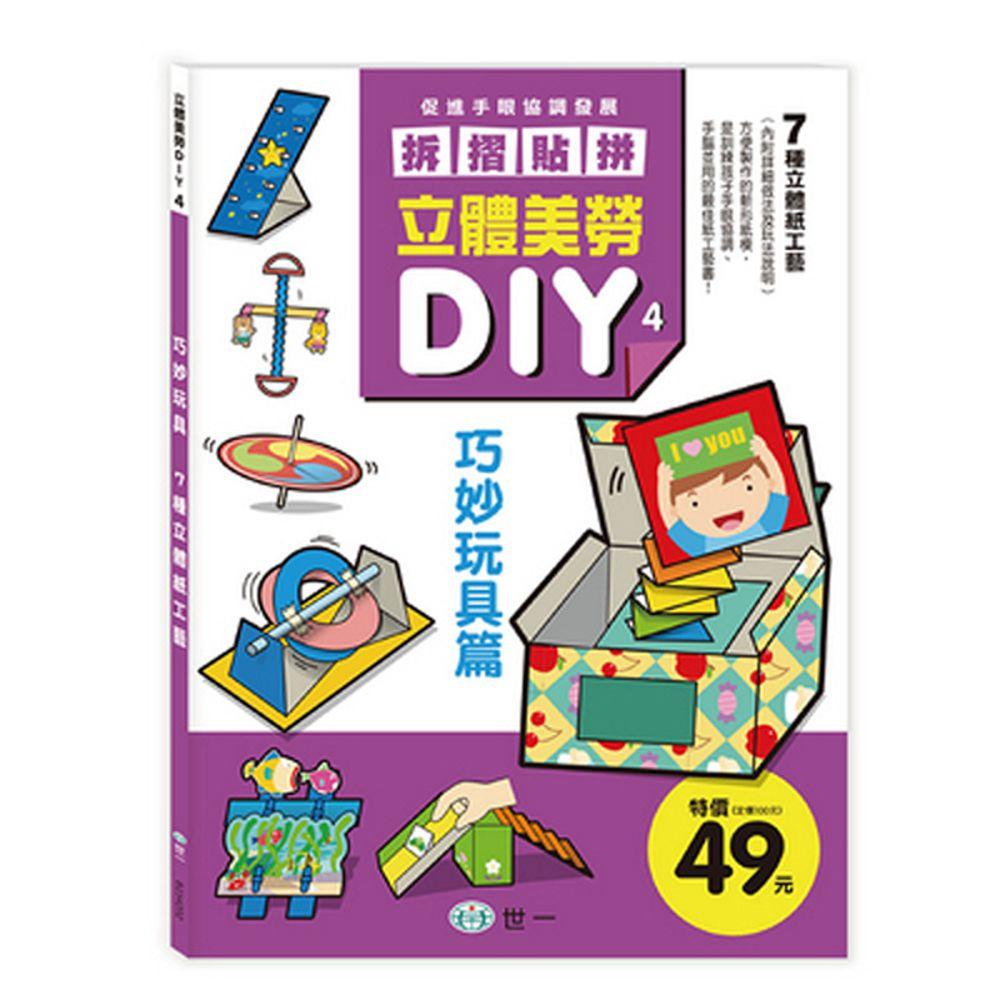 立體美勞DIY-巧妙玩具
