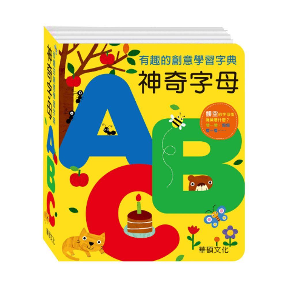 字典書系列-神奇字母ABC