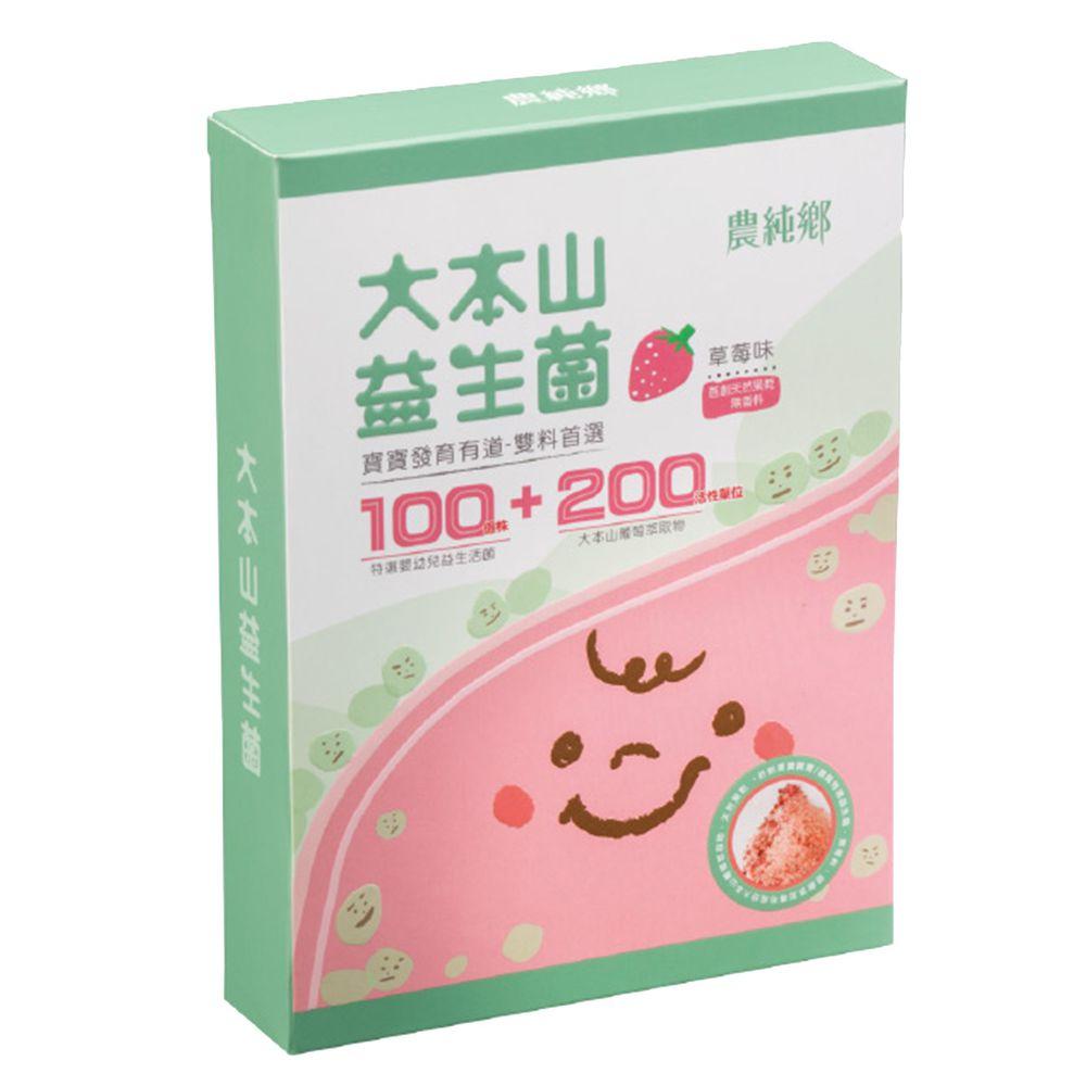 農純鄉 - 大本山益生菌 30入/盒-30入*2g
