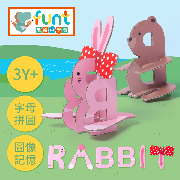 圖像化學英文【Funt】動物字母拼圖,套組限時優惠84折!