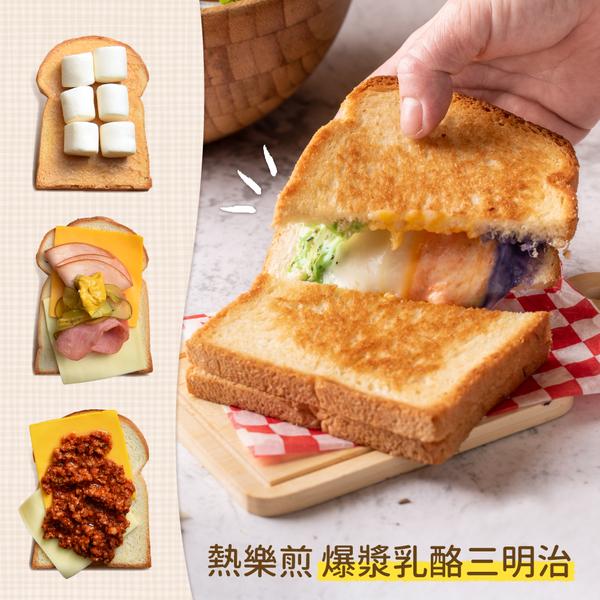5分鐘上桌!高雄排隊名店【熱樂煎】爆漿乳酪古巴三明治
