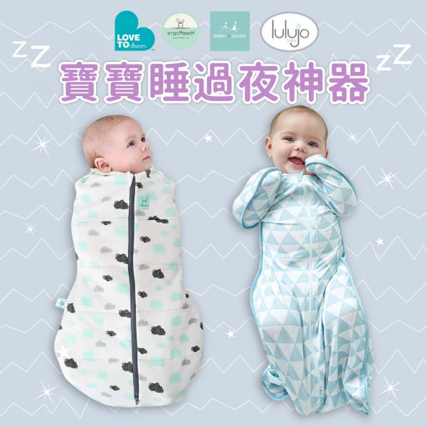 最多人推薦的包巾!Love to Dream、Aden+Anais、ergoPouch、summer infant
