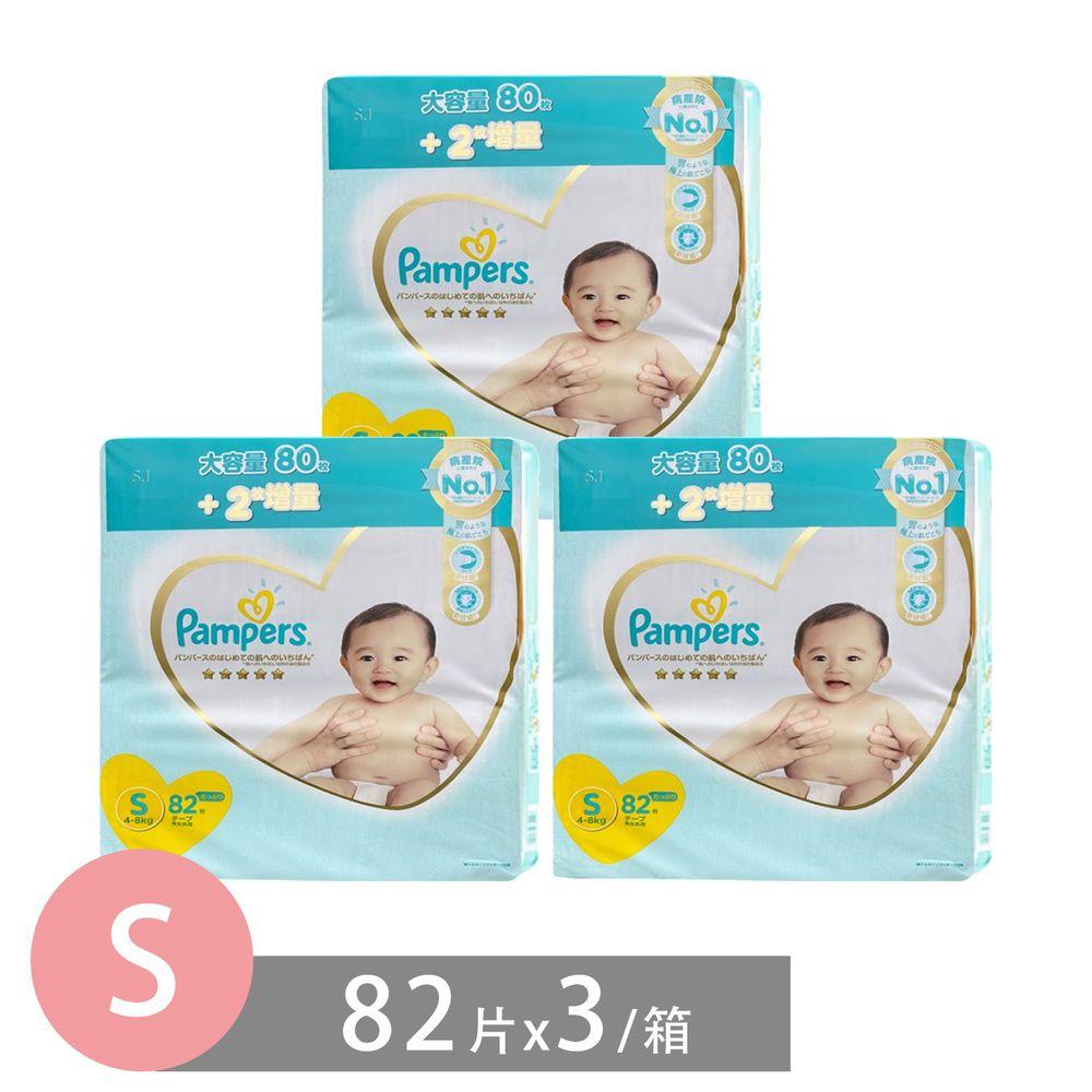 Pampers 幫寶適 - 日本境內五星特規版幫寶適尿布-黏貼型 (S [4-8kg])-82片x3包/箱(日本原廠公司貨 平行輸入)