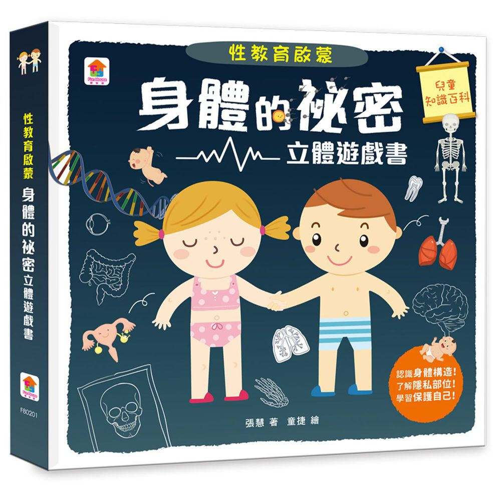 性教育啟蒙:身體的祕密立體遊戲書