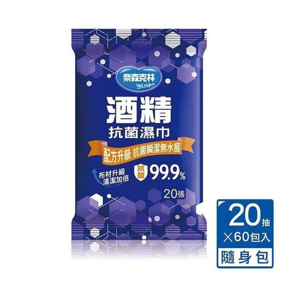 奈森克林 - 酒精抗菌濕紙巾隨身包-特惠組-20抽*60包