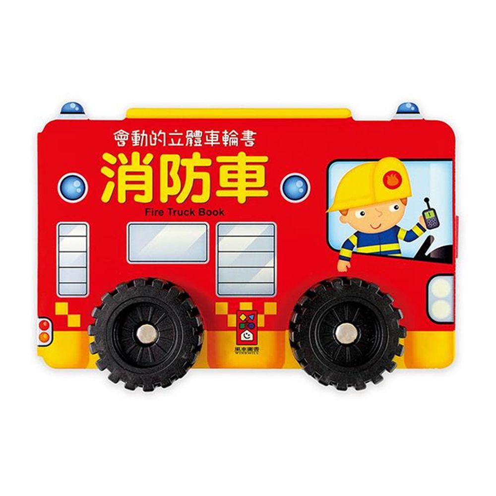 會動的立體車輪書-消防車