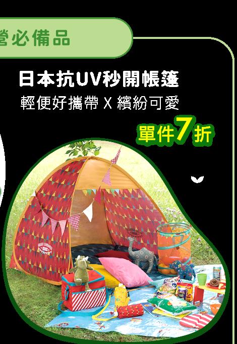 https://mamilove.com.tw/market/category/event/picnic_jp_3