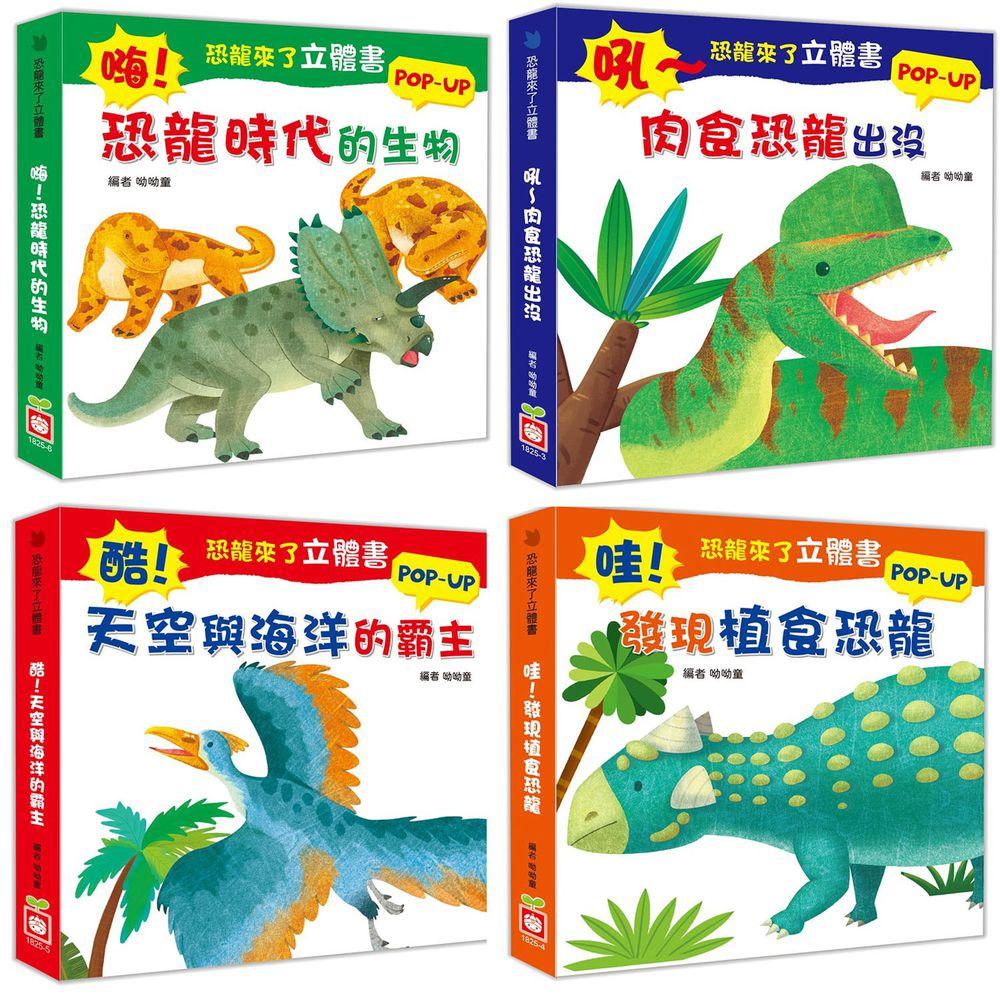 恐龍來了!立體書4本合購-(肉食恐龍/植食恐龍/海陸霸主/恐龍時代生物)