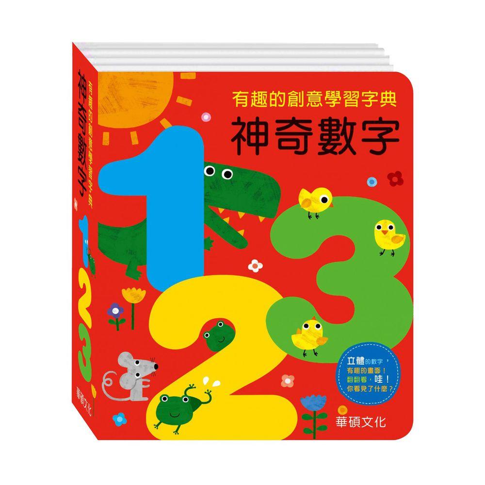 字典書系列-神奇數字123
