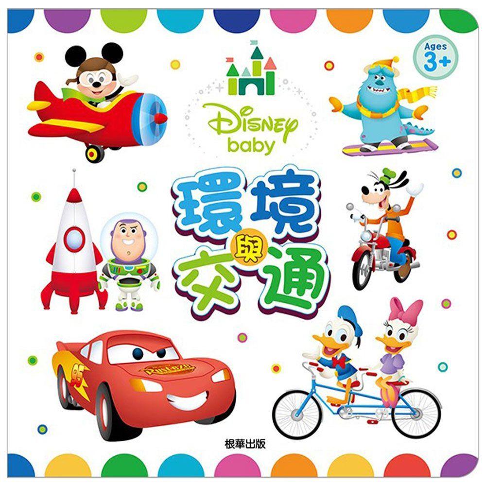 京甫 - 厚紙書-Disney Baby 環境與交通