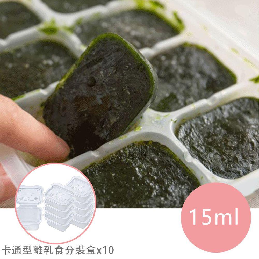 日本 Richell 利其爾 - 第二代副食品連裝盒(二片入/15ml)+卡通型離乳食分裝盒(50mlx10個入)