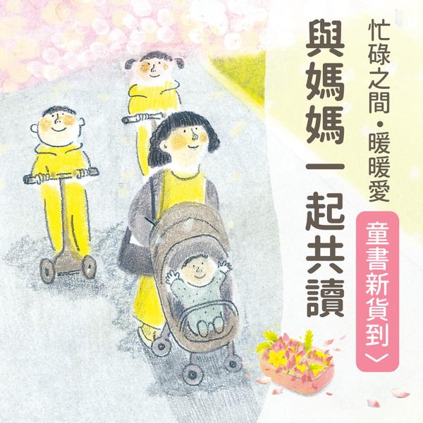✿與媽媽一起共讀✿ 忙碌之間也要傳遞暖暖的愛
