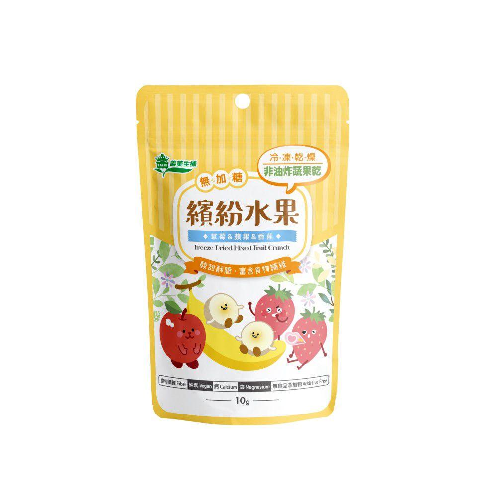 義美生機 - 繽紛水果 (冷凍乾燥果乾草莓/蘋果/香蕉)-10g/袋