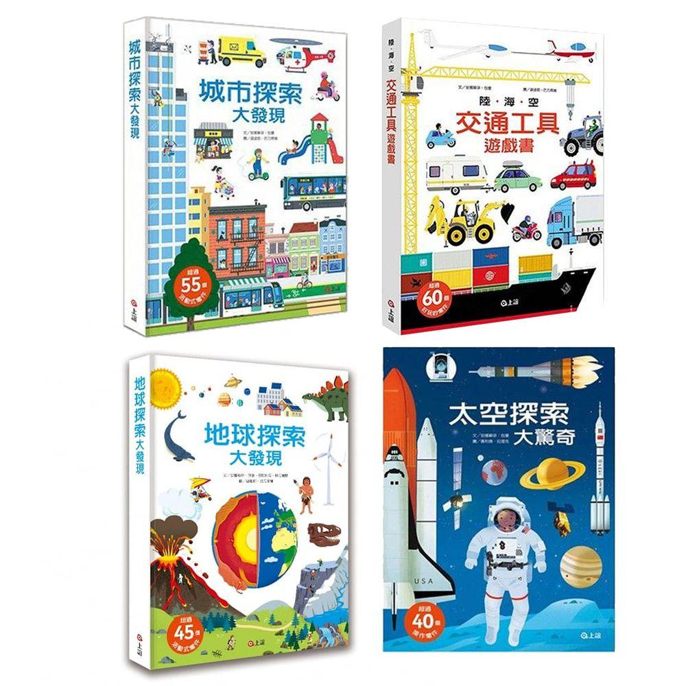 上誼文化 - 【合購組】立體知識遊戲書大集合(四本)-地球探索+太空探索+城市探索+陸海空交通工具遊戲書