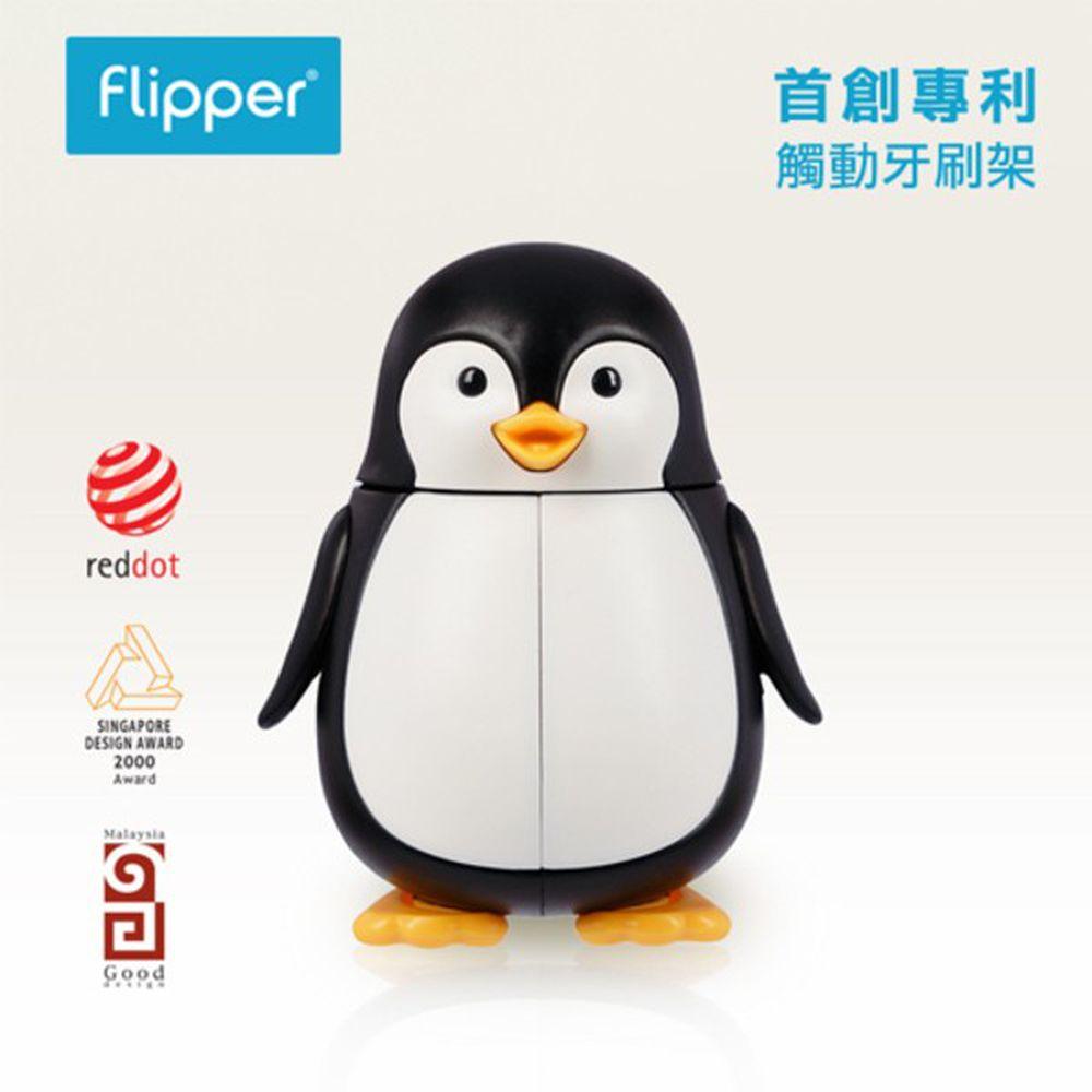 Flipper - 專利輕觸開關牙刷架-趣味動物-企鵝