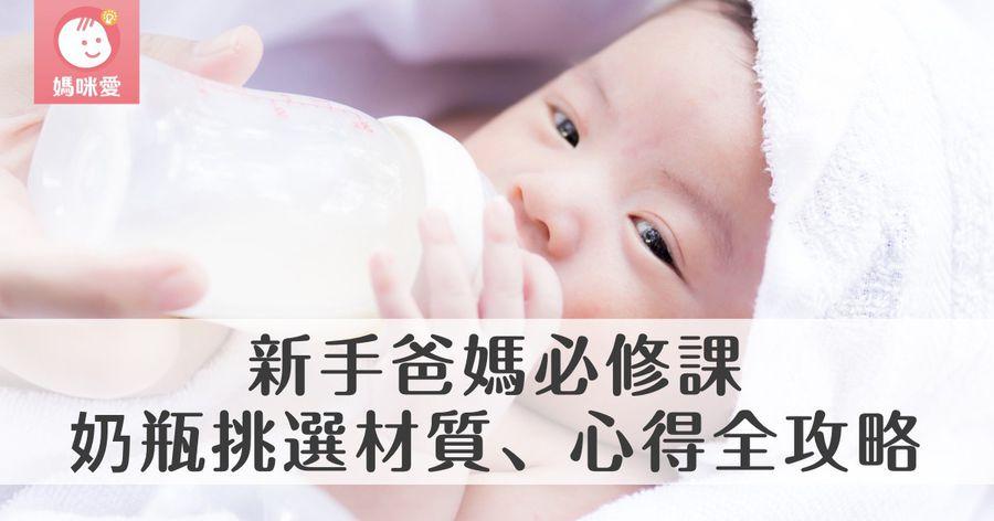 【新手爸媽必修課】奶瓶挑選材質、心得、推薦全攻略|2020 年最新版