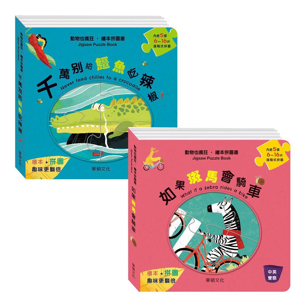 繪本拼圖書系列(2本組合)-千萬別給鱷魚吃辣椒+如果斑馬會騎車
