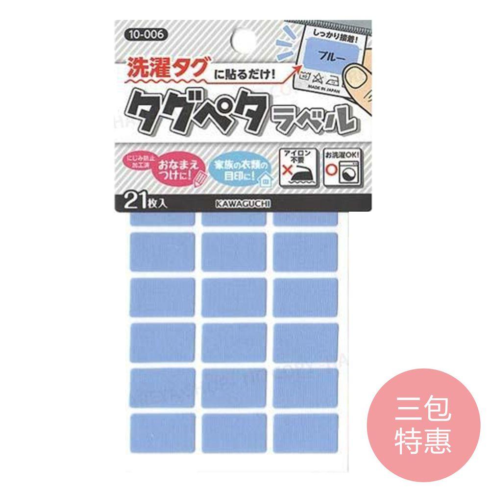 日本 KAWAGUCHI 川口 - 日本製免燙標籤姓名布貼紙-藍 (三包特惠組)