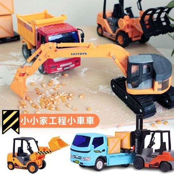小小家✪工程小車車系列 - CP值超高的擬真玩具車,4.5星好評推薦!