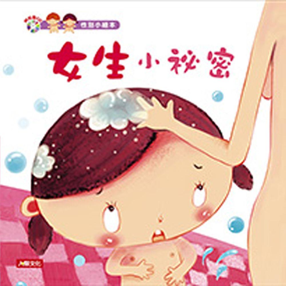 女生小祕密(附CD)-性別小繪本(精)