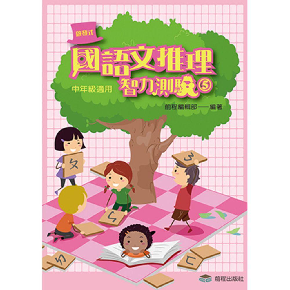 國語文推理智力測驗-中年級(5)