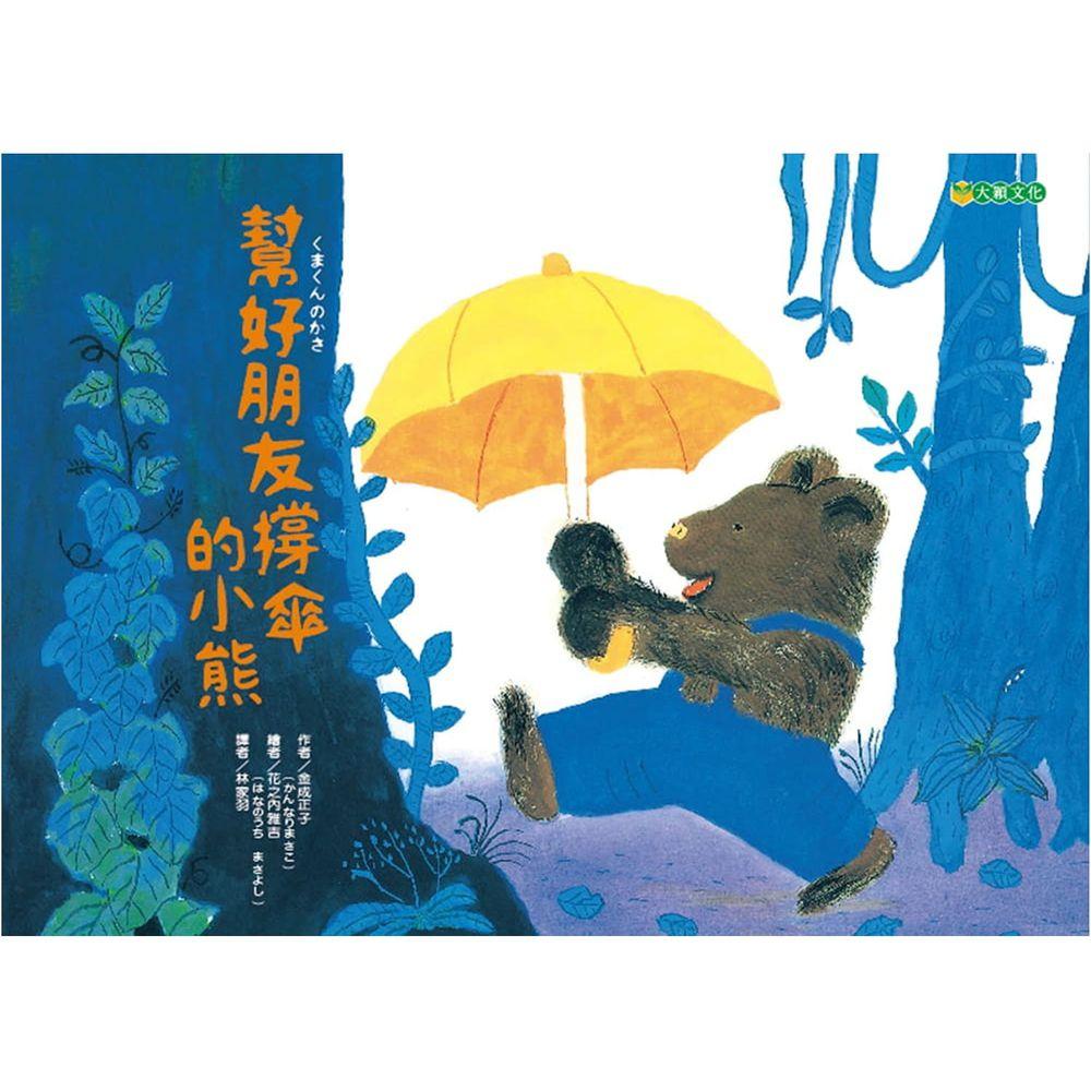 幫好朋友撐傘的小熊