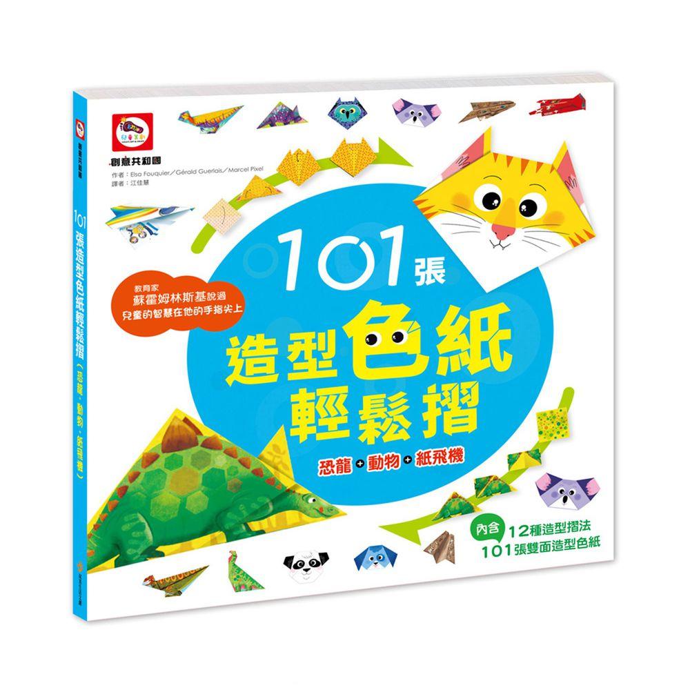 101張造型色紙輕鬆摺(恐龍+動物+紙飛機)-內附101張雙面造型色紙、12種摺法