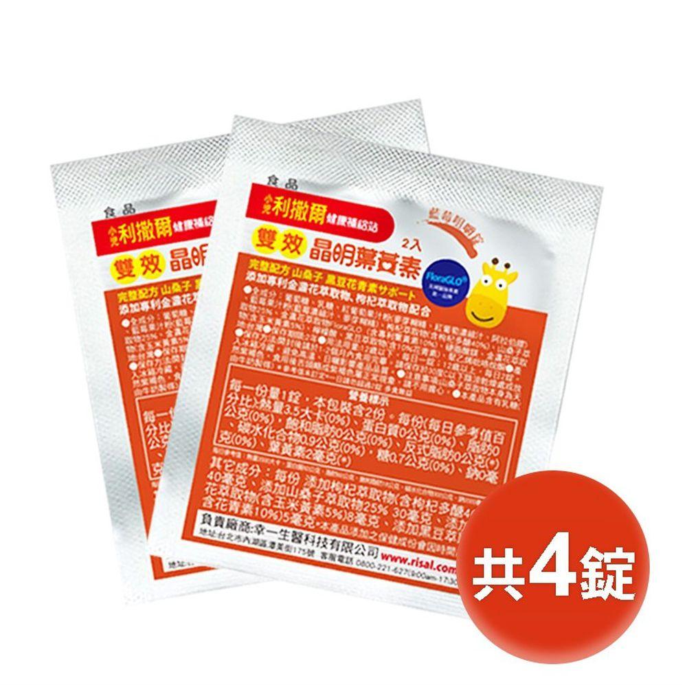 小兒利撒爾 - 9元試吃組『雙效晶明葉黃素2錠體驗包』x2
