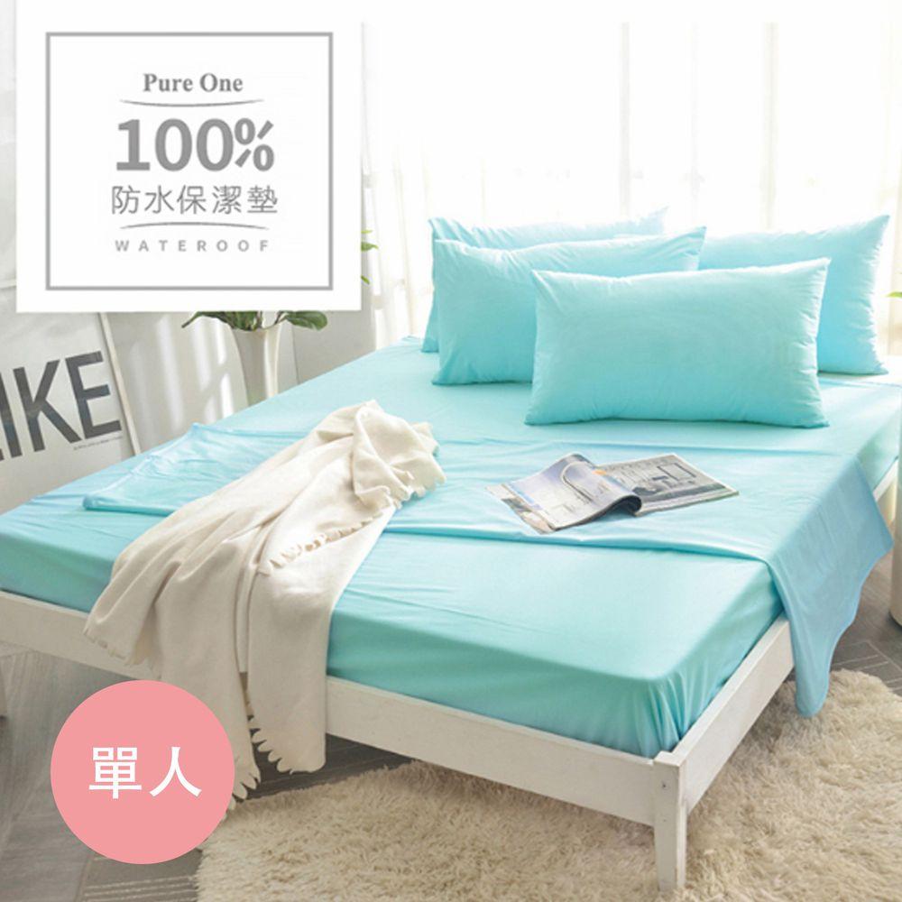 PureOne - 100%防水 床包式保潔墊-翡翠藍-單人床包保潔墊